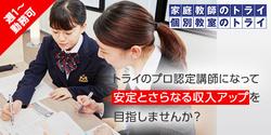 家庭教師のトライ・個別教室のトライ