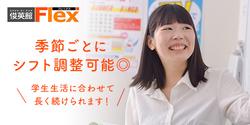 俊英館Flex(フレックス)
