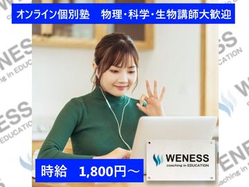 ウィーネスオンライン個別塾の求人一覧