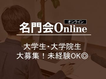名門会オンラインの求人一覧