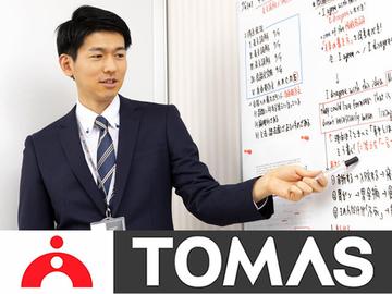 個別進学指導塾「TOMAS」の求人一覧