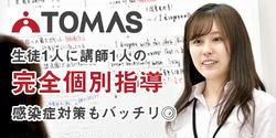 個別進学指導塾「TOMAS」